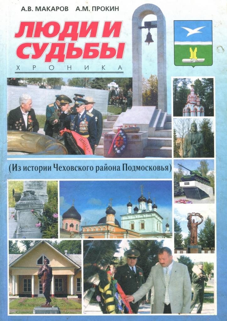 и Подольского районов,